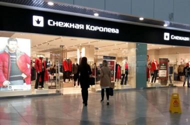 Снежная Королева, федеральная сеть мультибрендовых магазинов