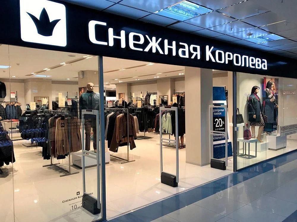 Снежная Королева Адреса Магазинов